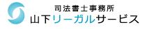 神戸市垂水区の司法書士山下リーガルサービス 相続、遺言など